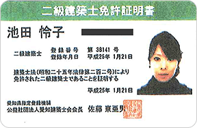 二級建築士免許証明書