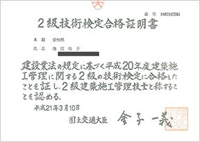 2級技術検定合格証明書2
