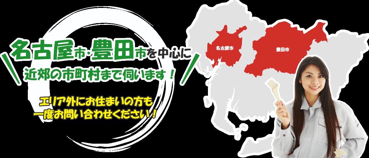 名古屋市・豊田市を中心に近郊の市町村まで伺います!