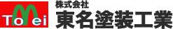 株式会社東名塗装工業