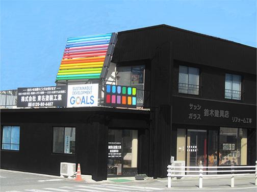 豊田藤岡店の写真